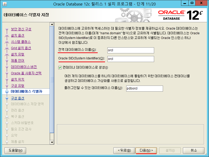 Oracle 12c Windows 설치 가이드 - CURVC ALM Space - Confluence